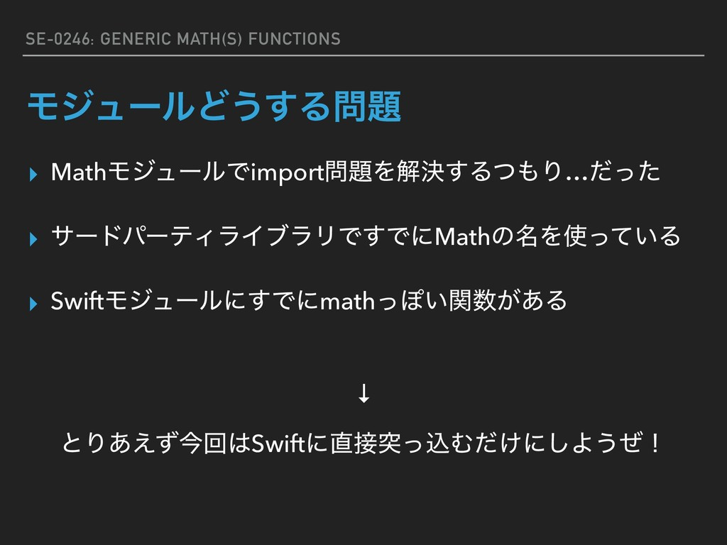 SE-0246: GENERIC MATH(S) FUNCTIONS ϞδϡʔϧͲ͏͢Δ ...