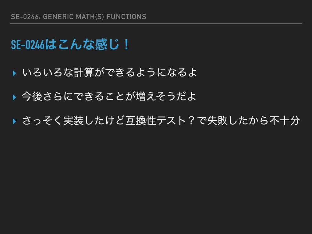 SE-0246: GENERIC MATH(S) FUNCTIONS SE-0246͜Μͳײ...