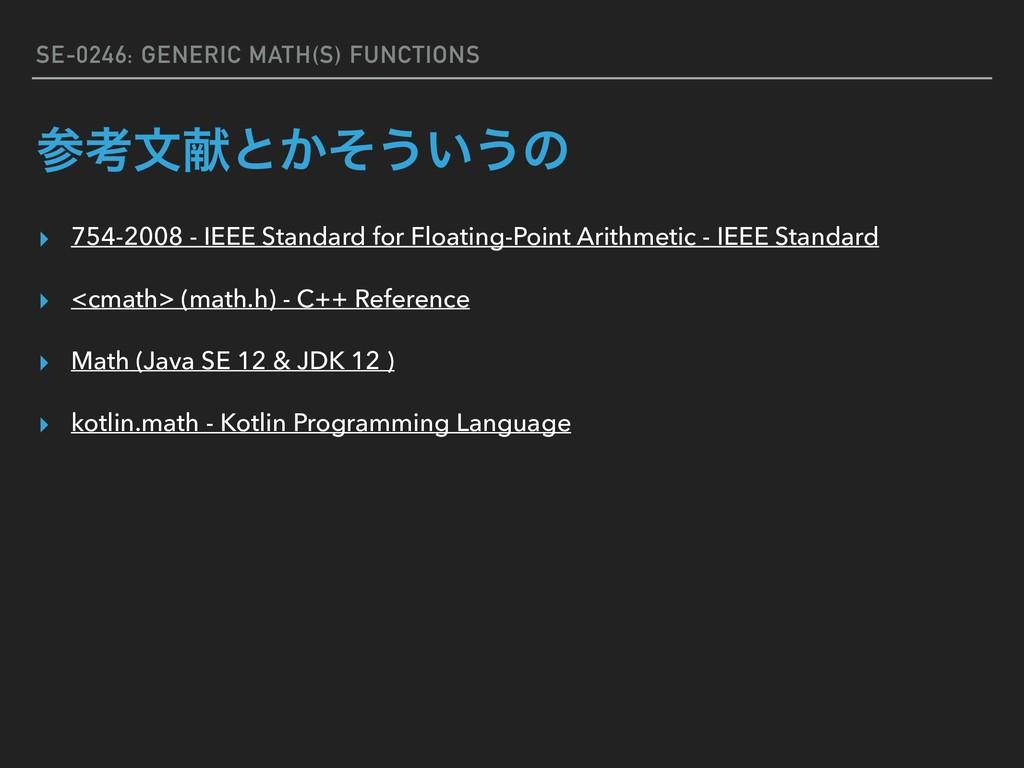 SE-0246: GENERIC MATH(S) FUNCTIONS ߟจݙͱ͔ͦ͏͍͏ͷ ...
