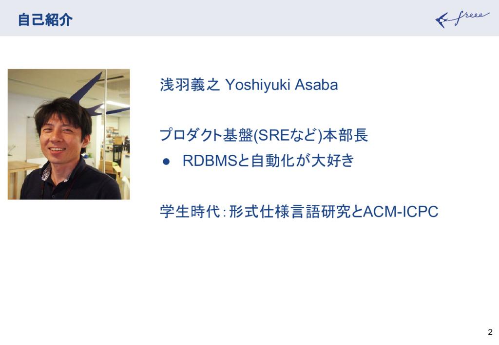 自己紹介 2 浅羽義之 Yoshiyuki Asaba プロダクト基盤(SREなど)本部長 ●...
