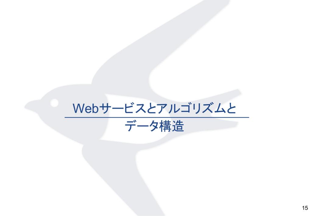 15 Webサービスとアルゴリズムと データ構造