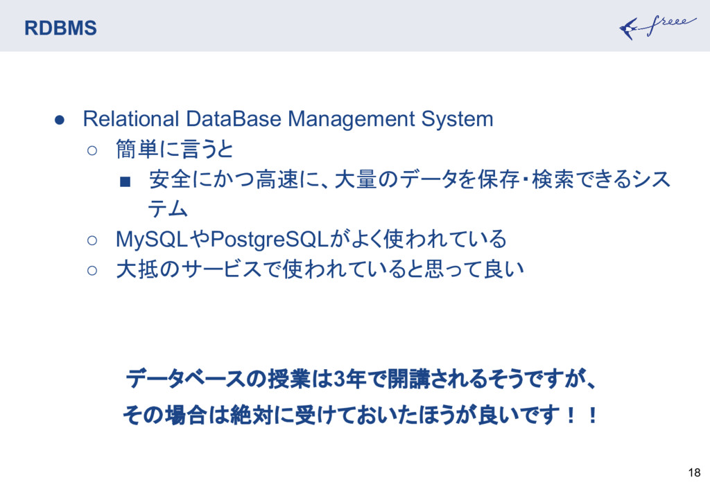 18 RDBMS ● Relational DataBase Management Syste...