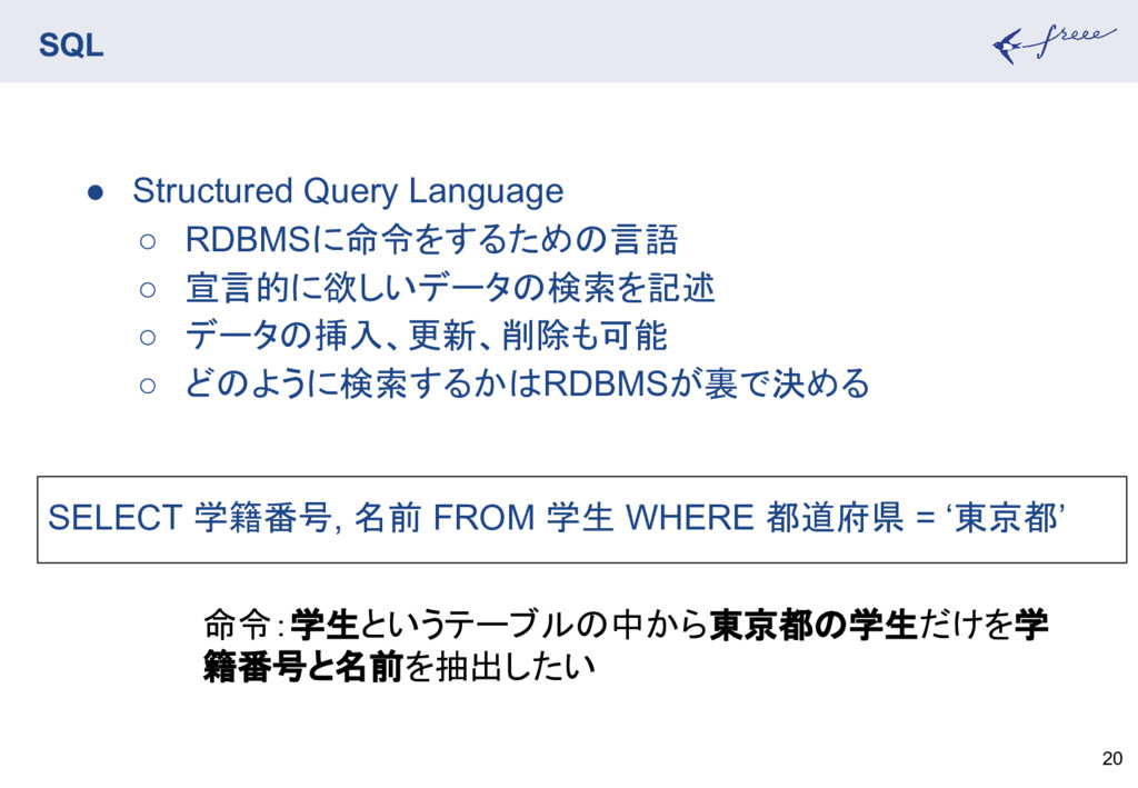 SQL 20 ● Structured Query Language ○ RDBMSに命令をす...