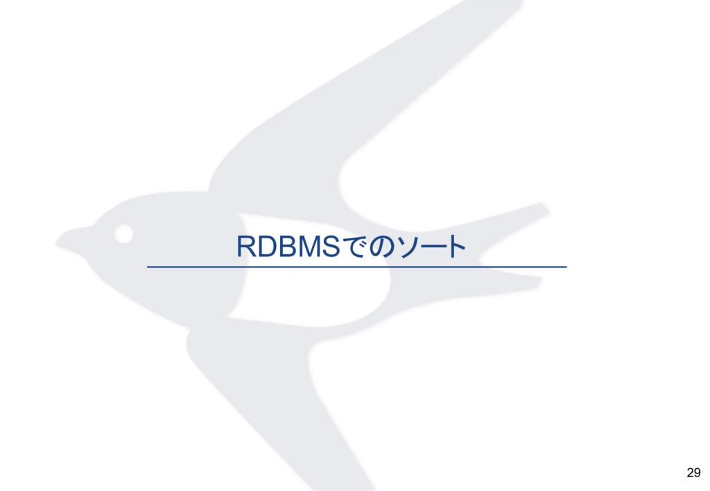 29 RDBMSでのソート