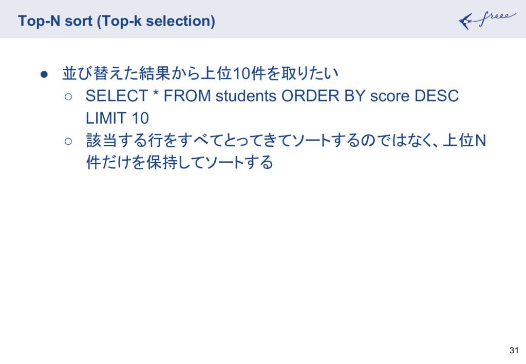 Top-N sort (Top-k selection) 31 ● 並び替えた結果から上位10...