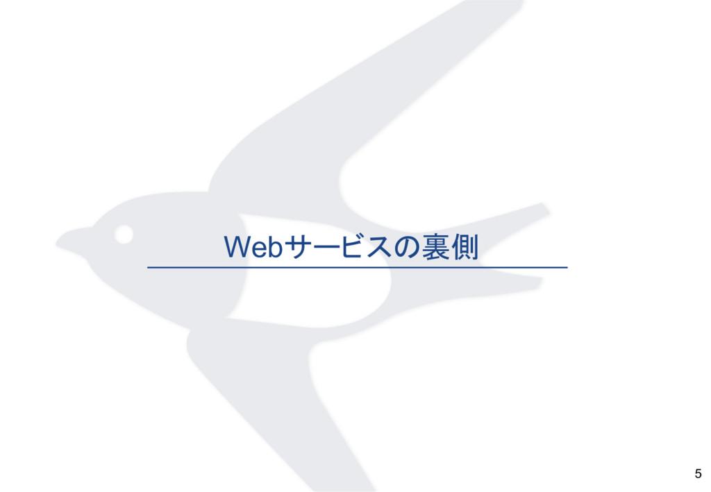 5 Webサービスの裏側