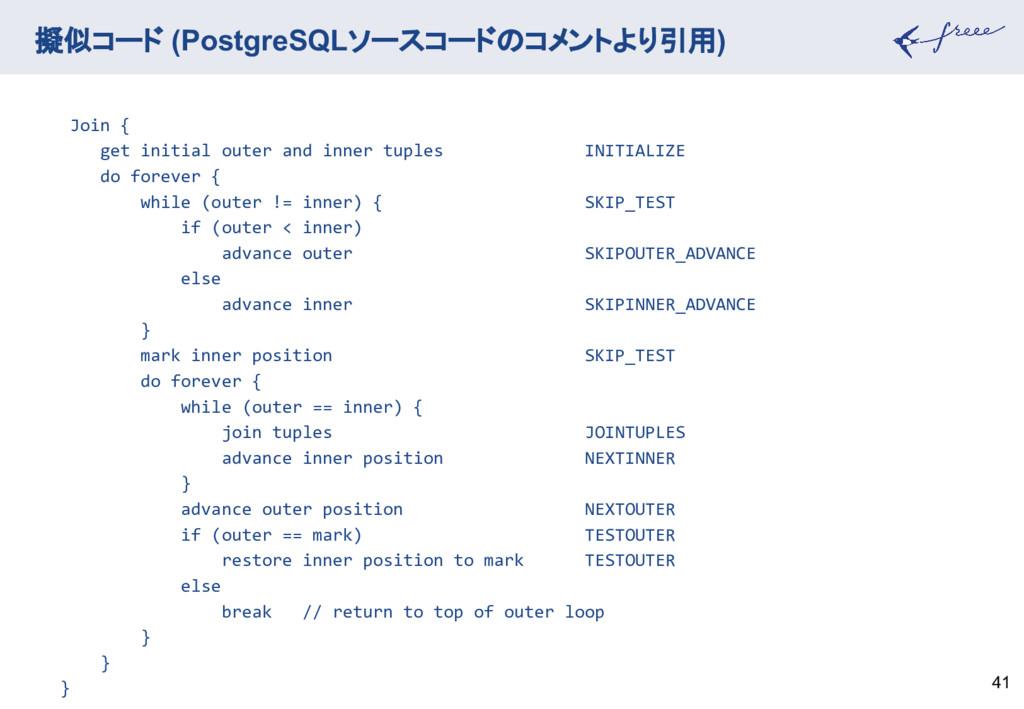 擬似コード (PostgreSQLソースコードのコメントより引用) 41 Join { get...