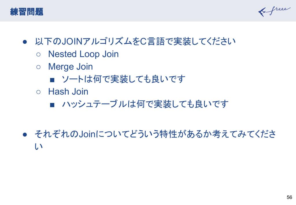 練習問題 56 ● 以下のJOINアルゴリズムをC言語で実装してください ○ Nested L...