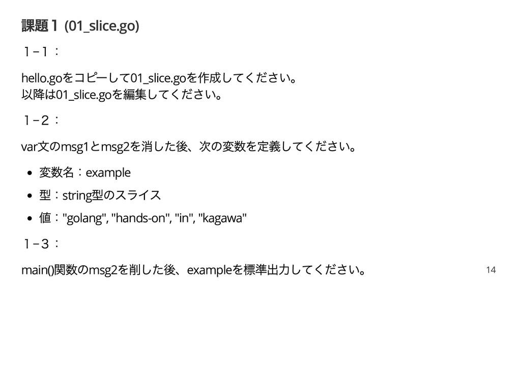 課題1 (01_slice.go) 1− 1: hello.go をコピーして01_slice...