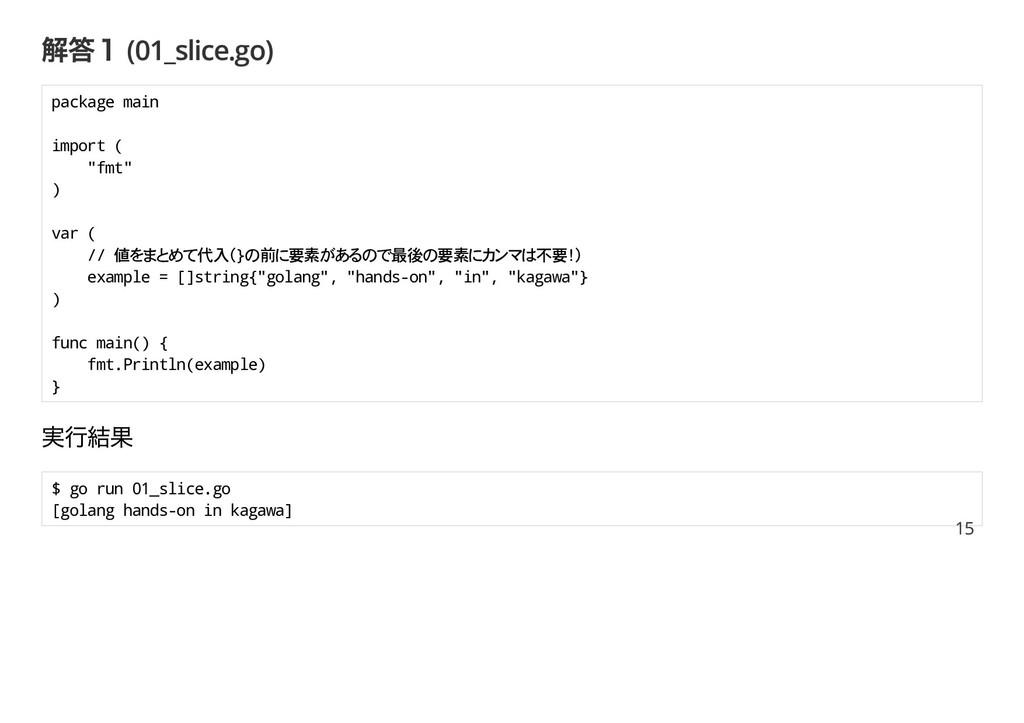 """解答1 (01_slice.go) package main import ( """"fmt"""" )..."""