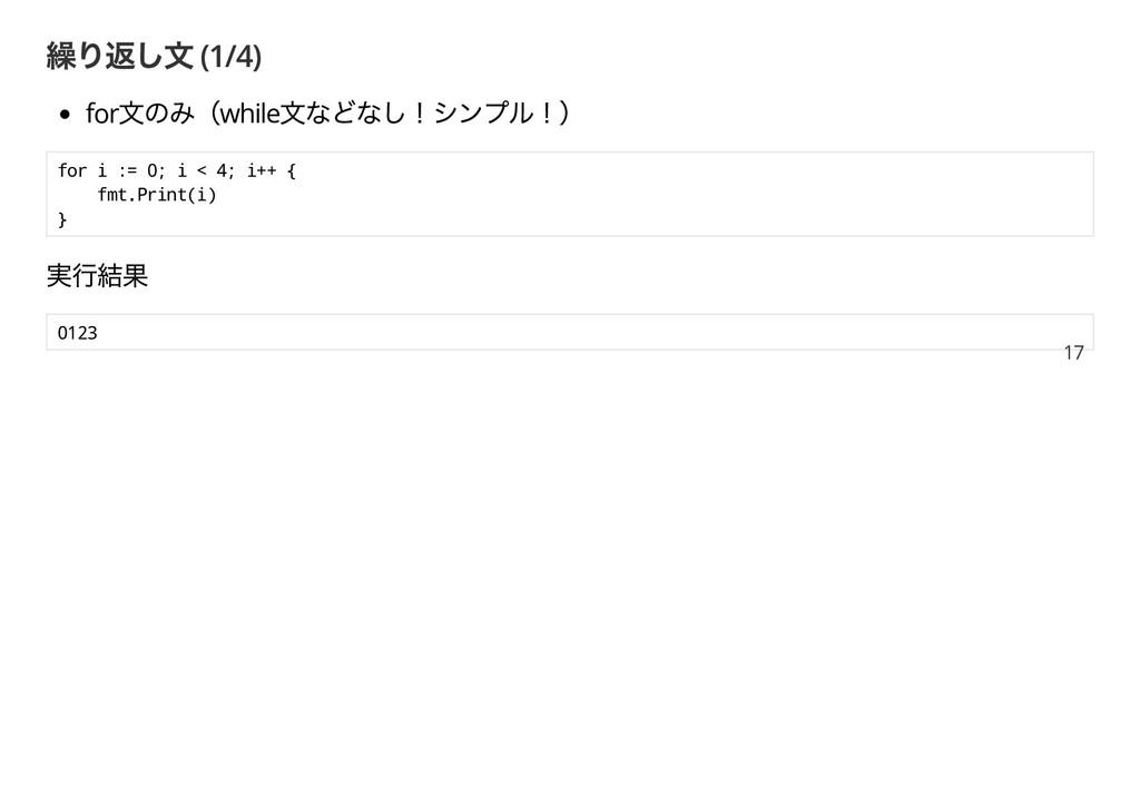 繰り返し文 (1/4) for 文のみ(while 文などなし!シンプル!) for i :=...