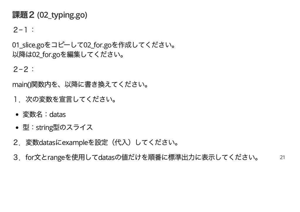 課題2 (02_typing.go) 2− 1: 01_slice.go をコピーして02_f...