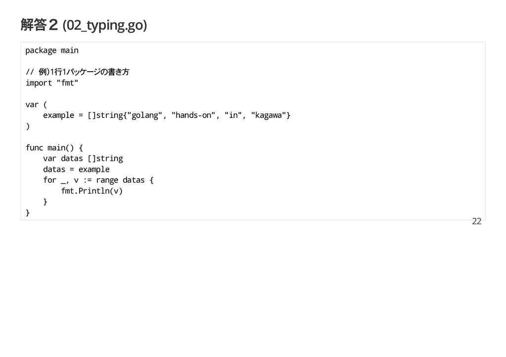 解答2 (02_typing.go) package main // 例 1行1 書 方 im...