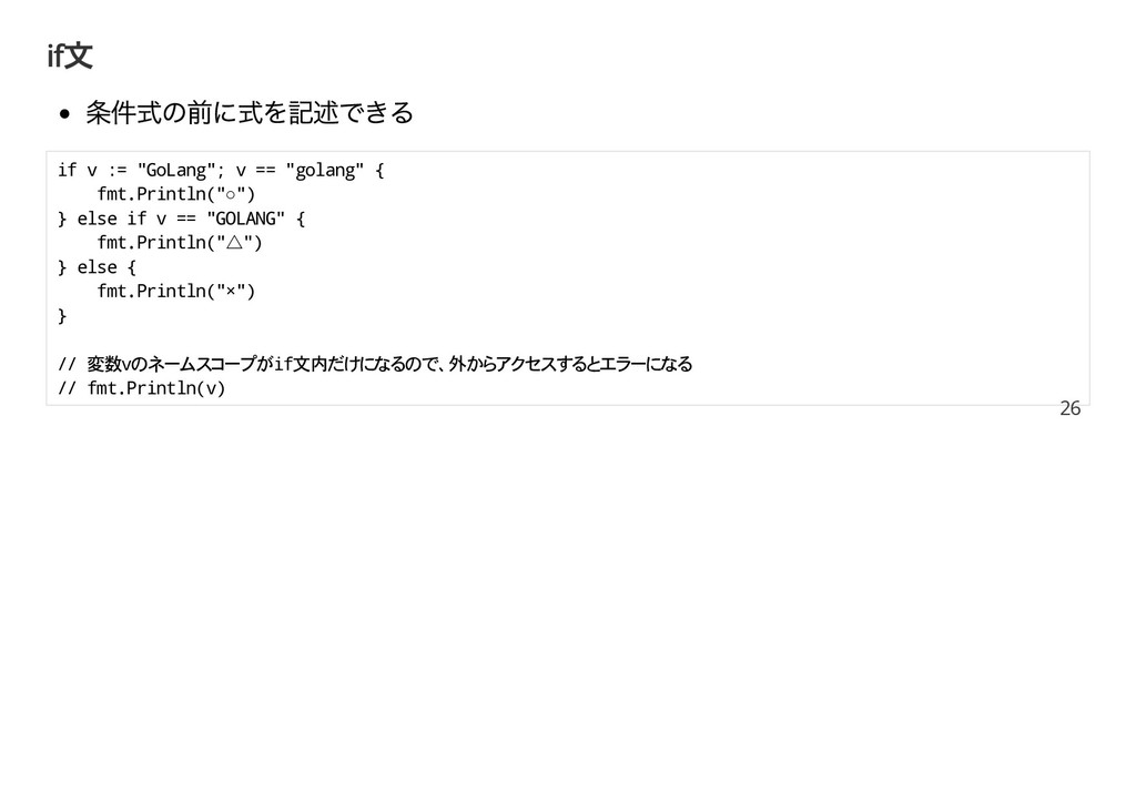 """if 文 条件式の前に式を記述できる if v := """"GoLang""""; v == """"gola..."""