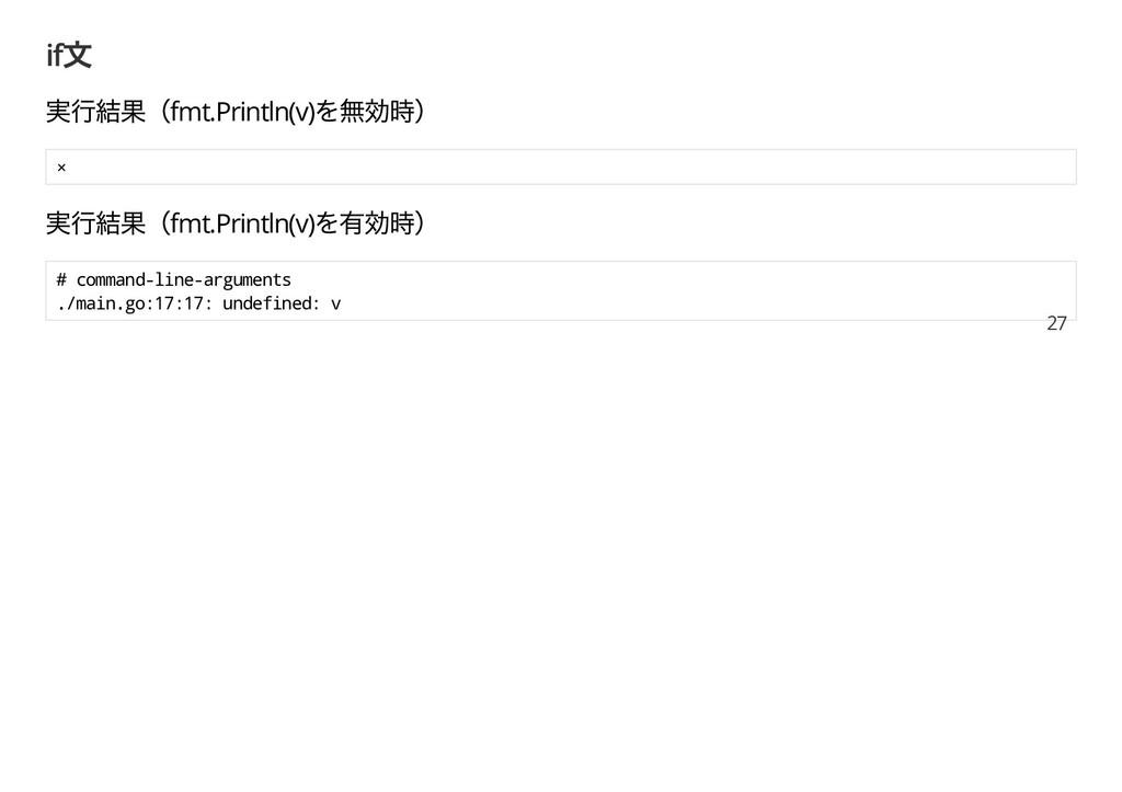 if 文 実行結果(fmt.Println(v) を無効時) × 実行結果(fmt.Print...