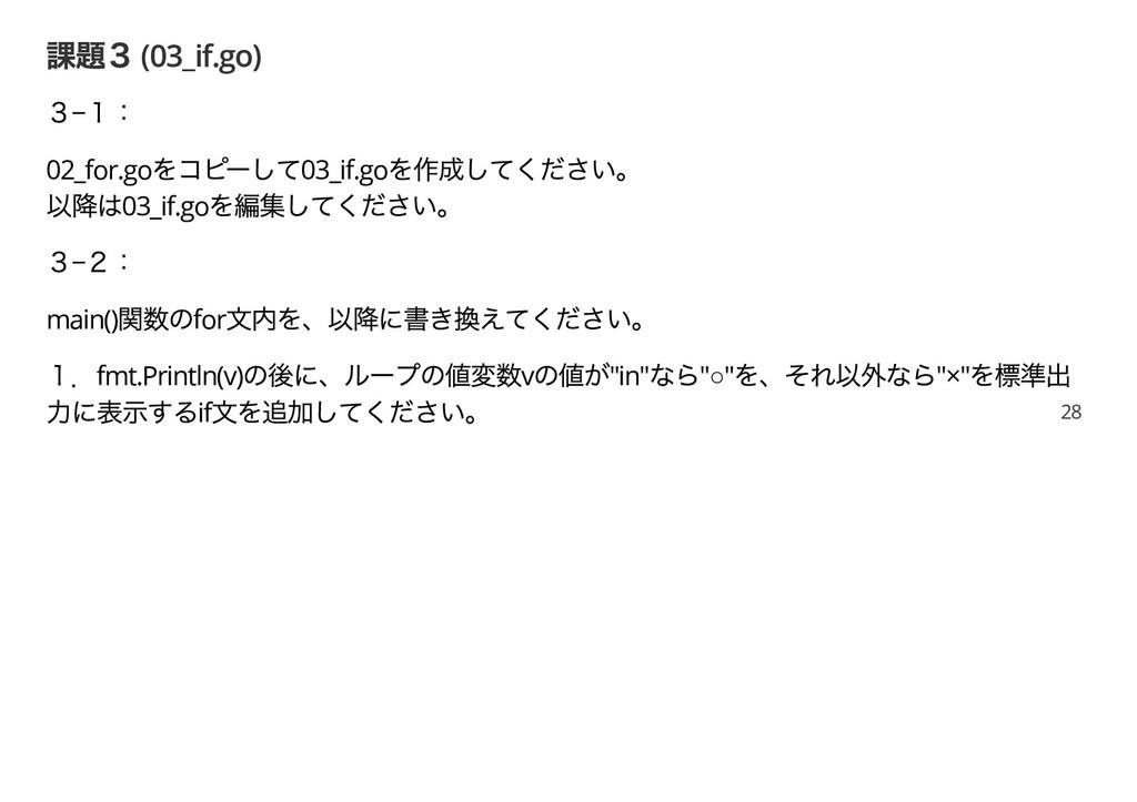 課題3 (03_if.go) 3− 1: 02_for.go をコピーして03_if.go を...
