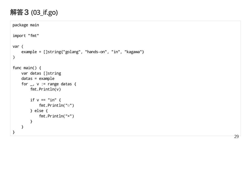"""解答3 (03_if.go) package main import """"fmt"""" var ( ..."""