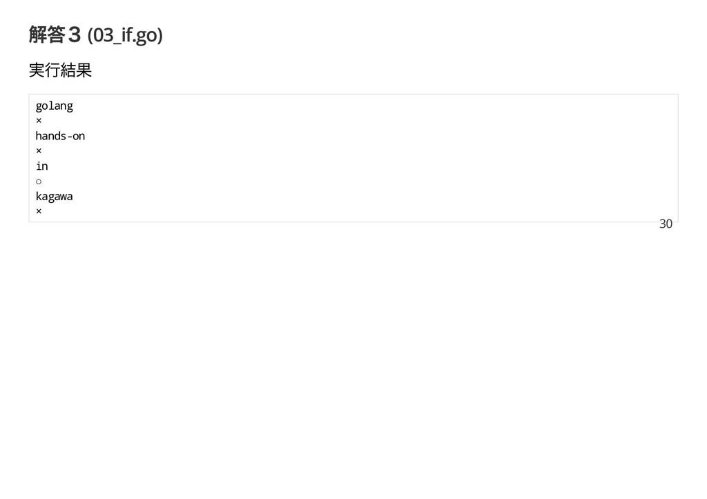 解答3 (03_if.go) 実行結果 golang × hands-on × in ○ ka...