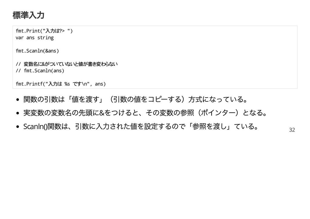 """標準入力 fmt.Print(""""入力 > """") var ans string fmt.Scan..."""