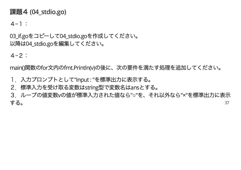 課題4 (04_stdio.go) 4− 1: 03_if.go をコピーして04_stdio...