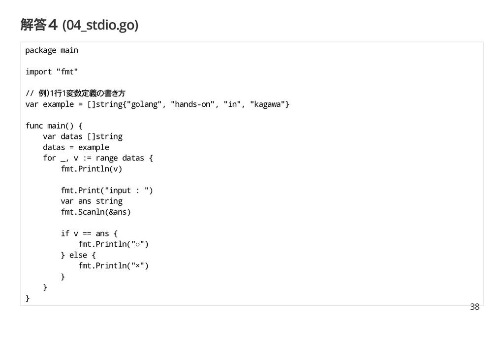"""解答4 (04_stdio.go) package main import """"fmt"""" // ..."""