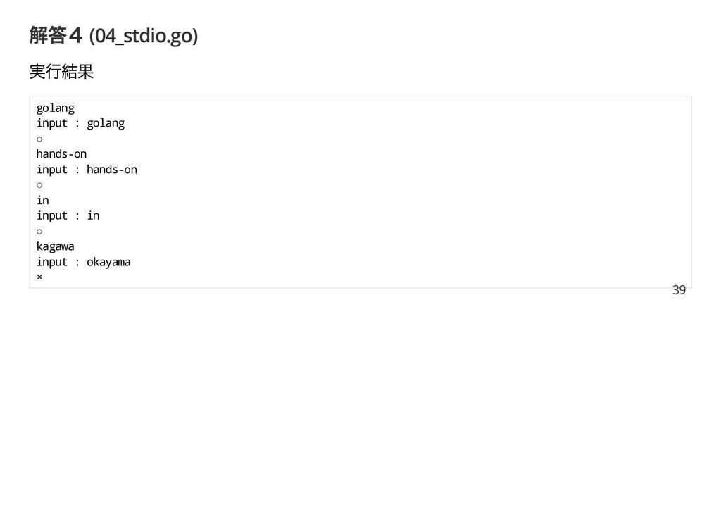 解答4 (04_stdio.go) 実行結果 golang input : golang ○ ...