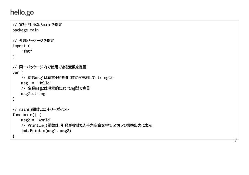 hello.go // 実行 main 指定 package main // 外部 指定 im...