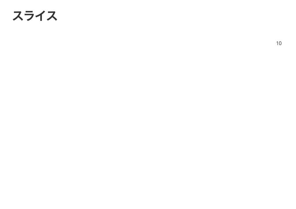 スライス 10