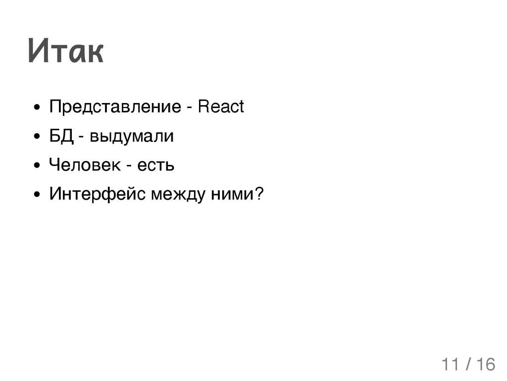 Представление - React БД - выдумали Человек - е...