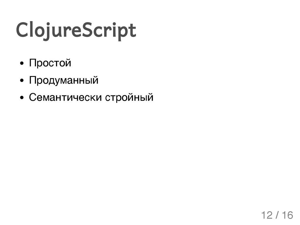 Простой Продуманный Семантически стройный Cloju...