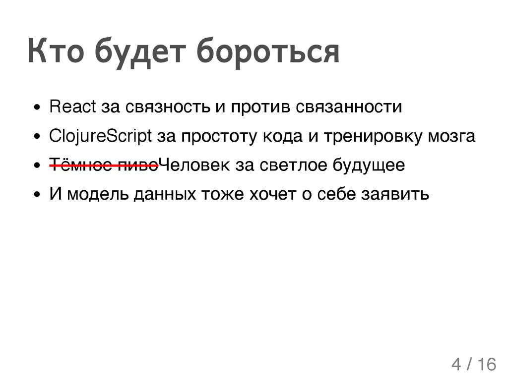 React за связность и против связанности Clojure...