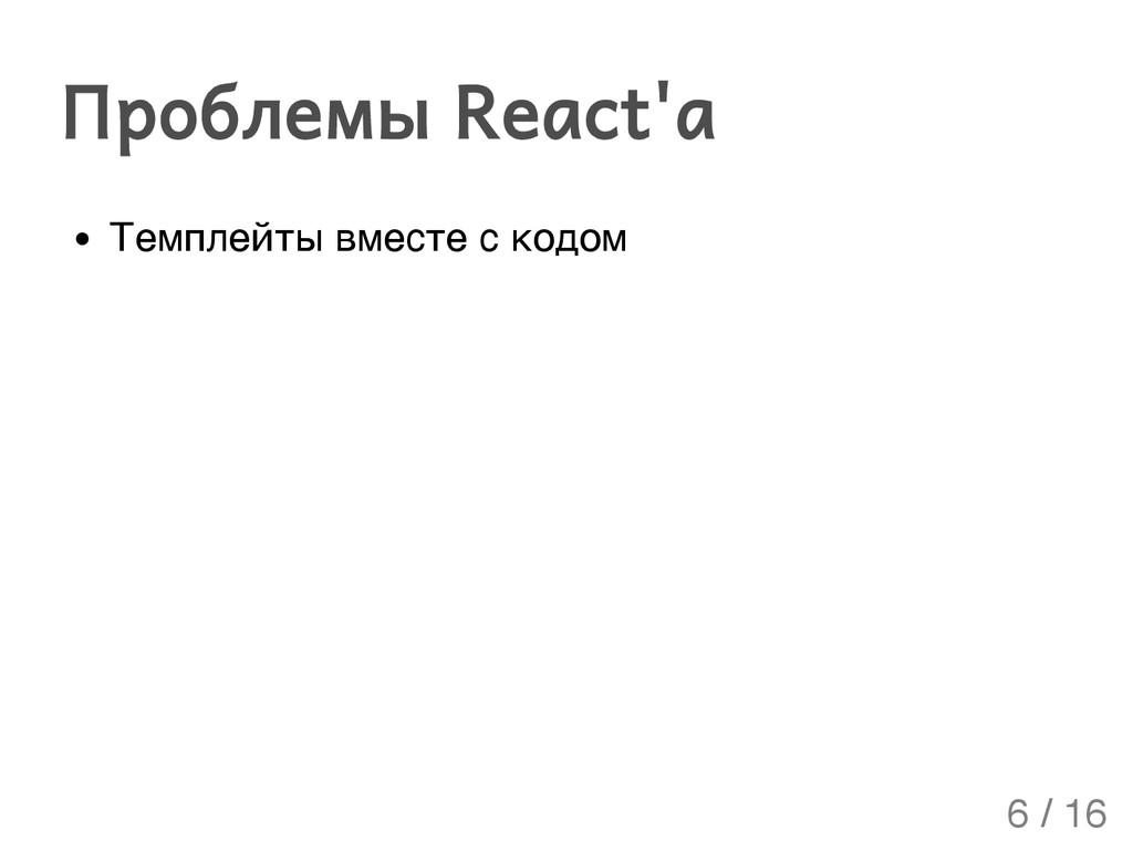 Темплейты вместе с кодом Проблемы React'a 6 / 16