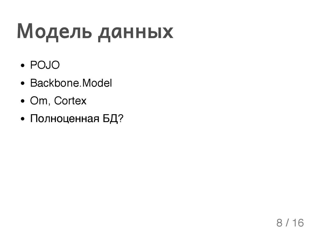 POJO Backbone.Model Om, Cortex Полноценная БД? ...