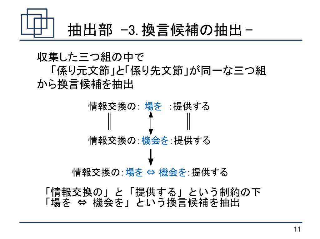 11 抽出部 -3. 換言候補の抽出 - 収集した三つ組の中で 「係り元文節」と「係り先文節」...