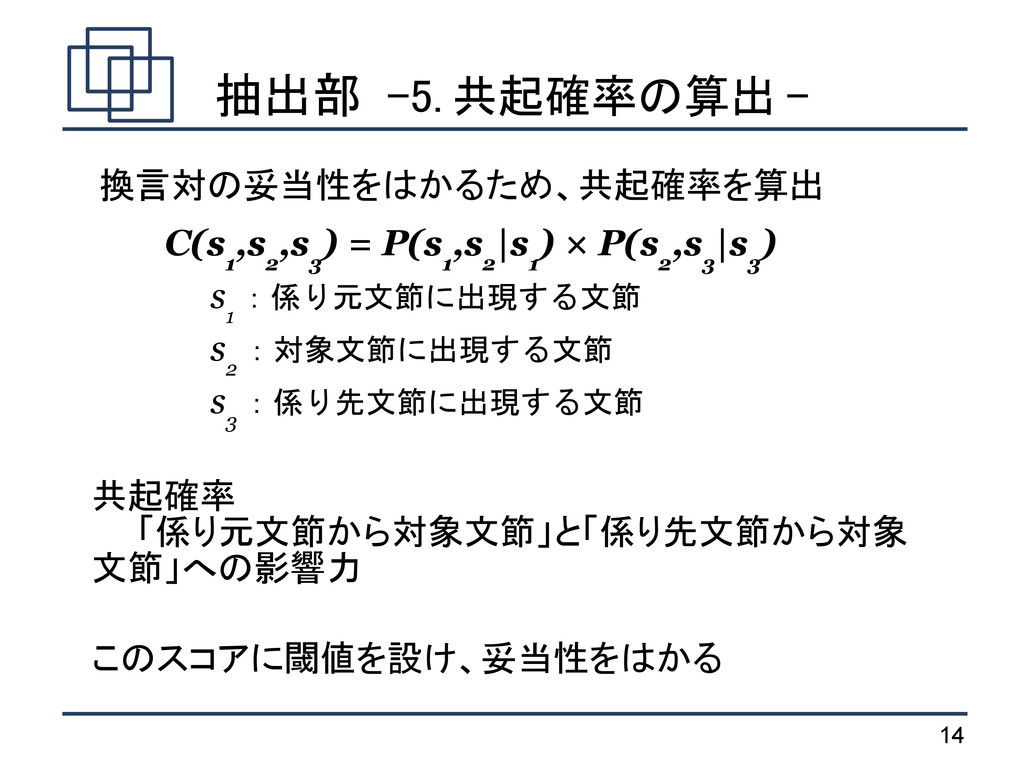 14 抽出部 -5. 共起確率の算出 - 換言対の妥当性をはかるため、共起確率を算出 C(s ...