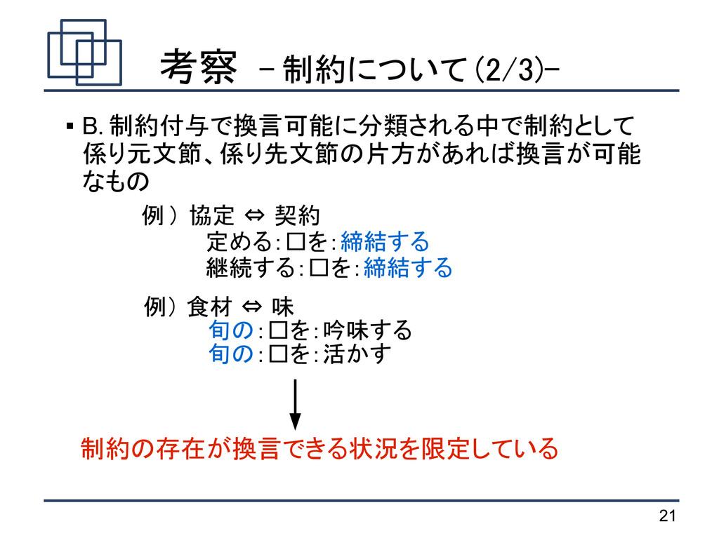 21 考察 - 制約について (2/3)-  B. 制約付与で換言可能に分類される中で制約と...