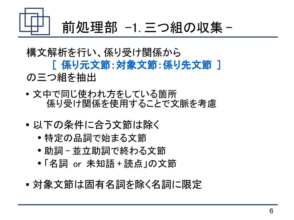 6 前処理部 -1. 三つ組の収集 - 構文解析を行い、係り受け関係から [ 係り元文節:対象...