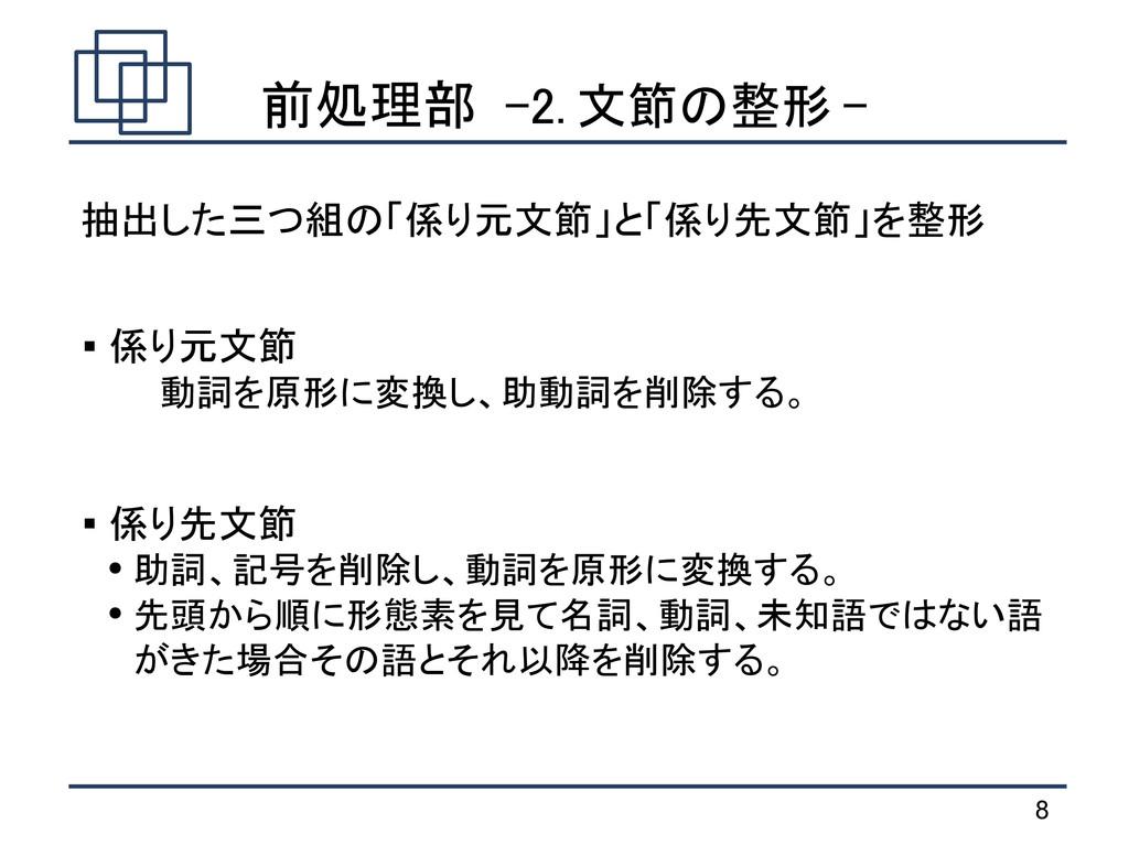 8 前処理部 -2. 文節の整形 - 抽出した三つ組の「係り元文節」と「係り先文節」を整形 ...
