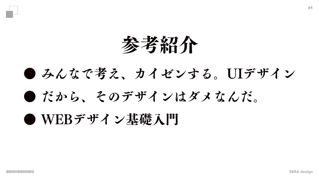 61 ˔ΈΜͳͰߟ͑ɺΧΠθϯ͢Δɻ6*σβΠϯ ˔͔ͩΒɺͦͷσβΠϯμϝͳΜͩɻ ˔...