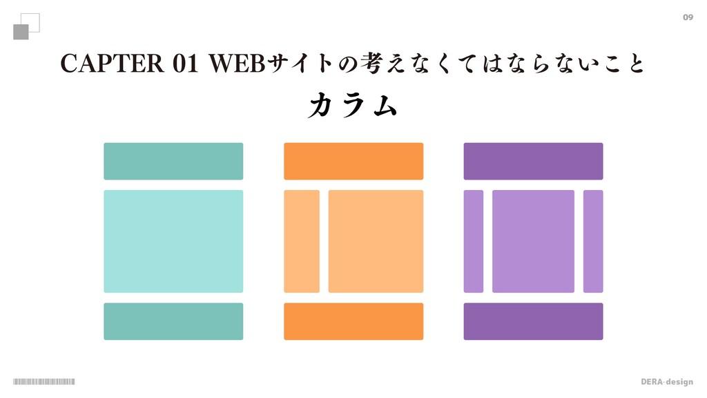 """09 $""""15&38&#αΠτͷߟ͑ͳͯ͘ͳΒͳ͍͜ͱ ΧϥϜ DERA-design"""
