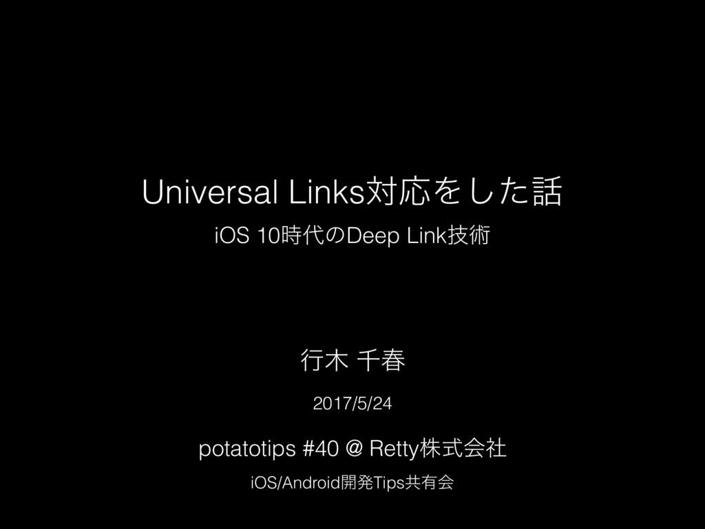Universal LinksରԠΛͨ͠ iOS 10ͷDeep Linkٕज़ 2017...