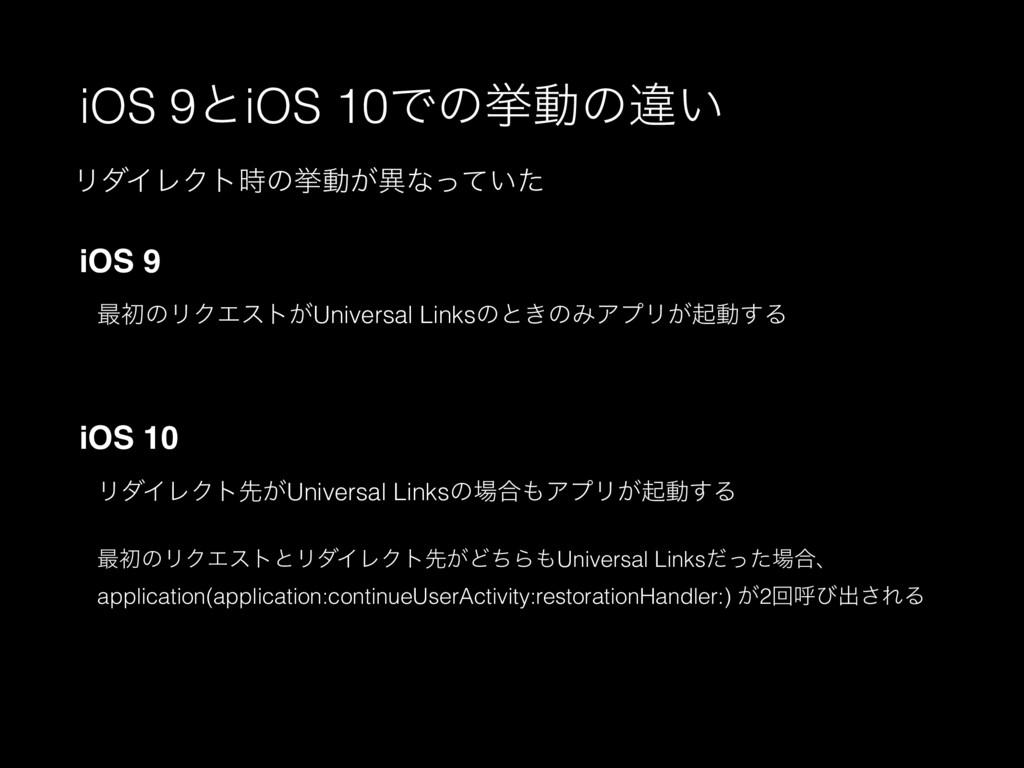 iOS 9ͱiOS 10Ͱͷڍಈͷҧ͍ iOS 9 ࠷ॳͷϦΫΤετ͕Universal Li...