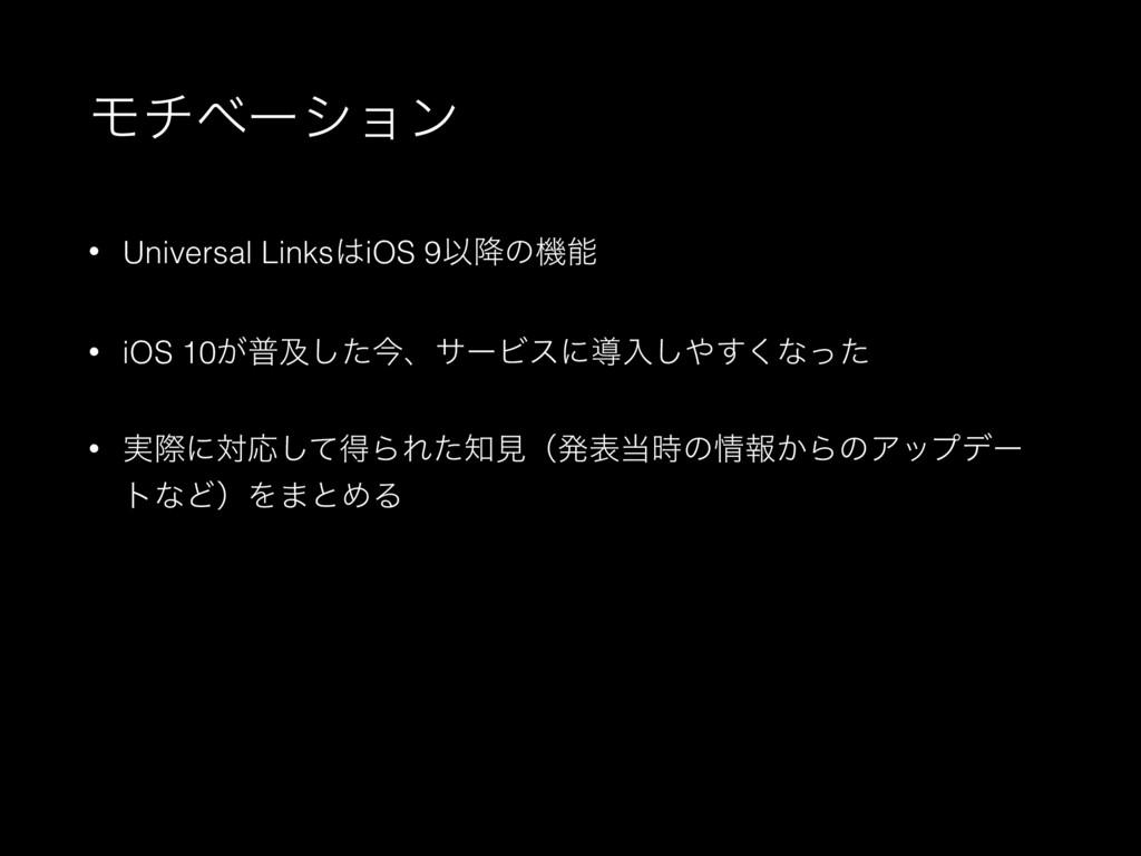Ϟνϕʔγϣϯ • Universal LinksiOS 9Ҏ߱ͷػ • iOS 10͕ී...