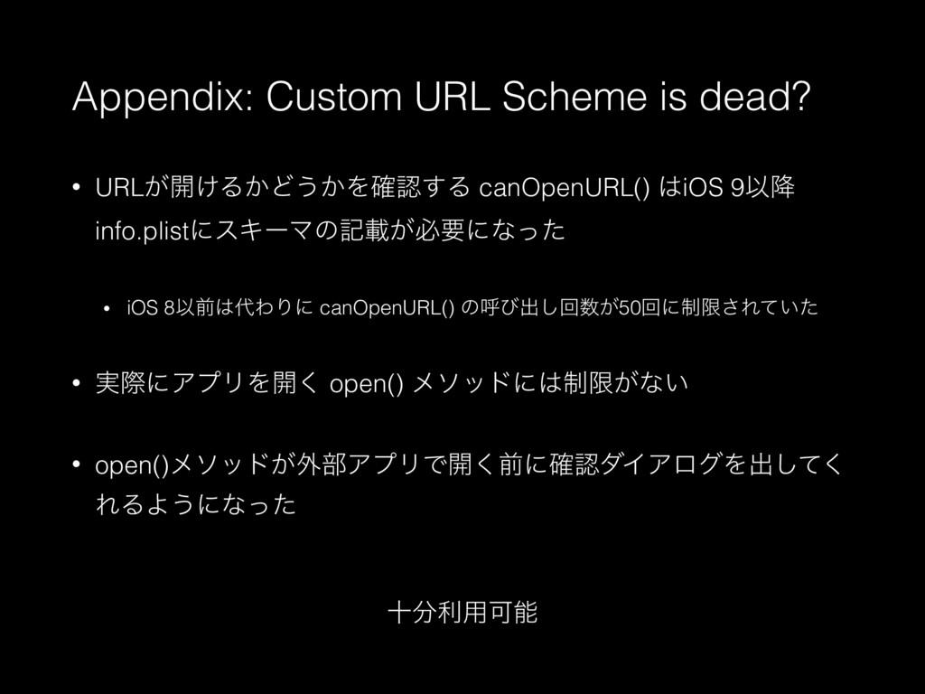 Appendix: Custom URL Scheme is dead? • URL͕։͚Δ͔...