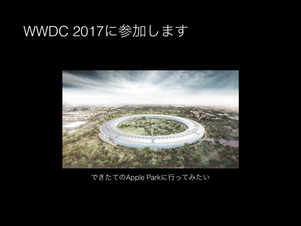 WWDC 2017ʹՃ͠·͢ Ͱ͖ͨͯͷApple ParkʹߦͬͯΈ͍ͨ