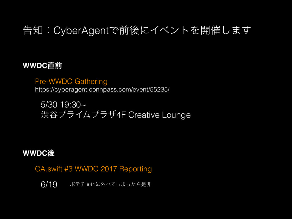 ࠂɿCyberAgentͰલޙʹΠϕϯτΛ։࠵͠·͢ WWDCલ Pre-WWDC Gat...