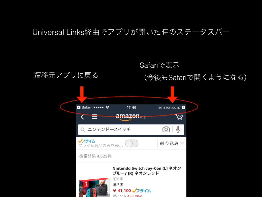 Universal Linksܦ༝ͰΞϓϦ͕։͍ͨͷεςʔλεόʔ SafariͰදࣔ ʢ...