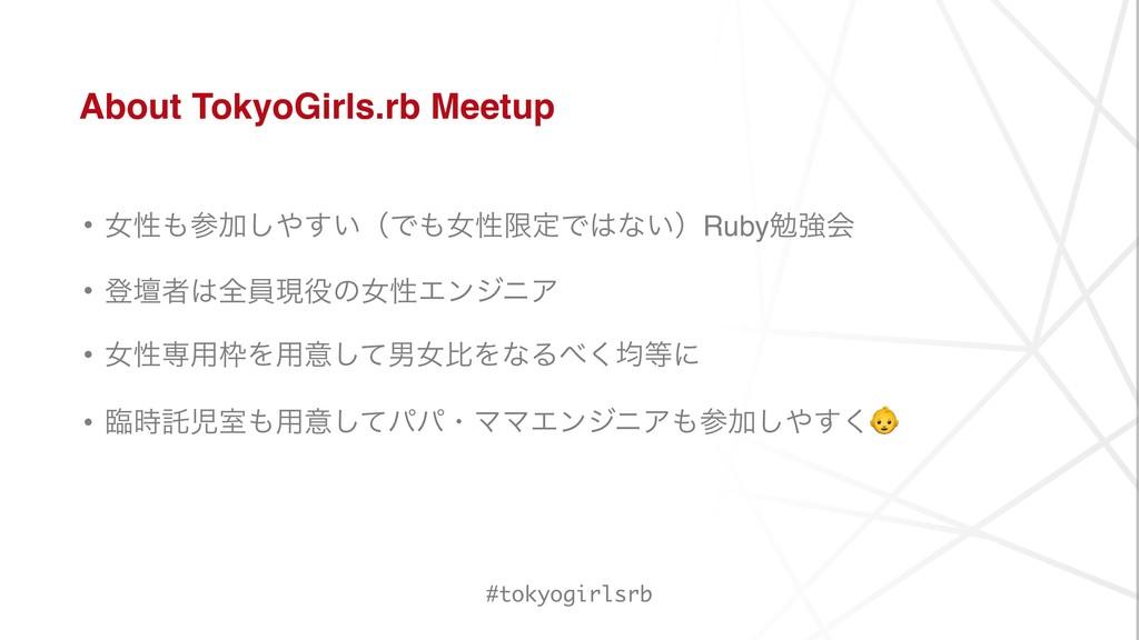 About TokyoGirls.rb Meetup • ঁੑՃ͍͢͠ʢͰঁੑݶఆͰ...