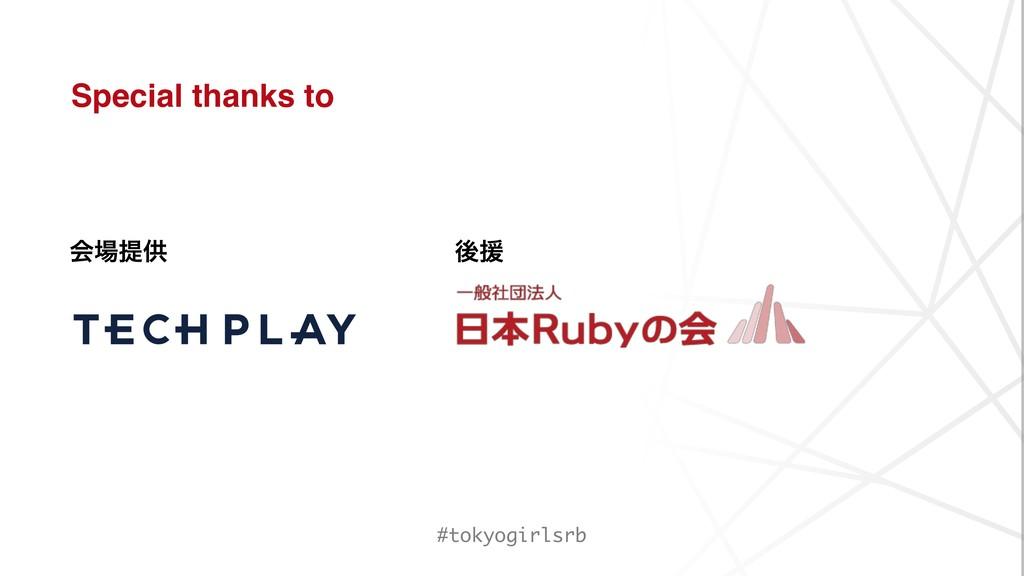 Special thanks to ձఏڙ ޙԉ #tokyogirlsrb