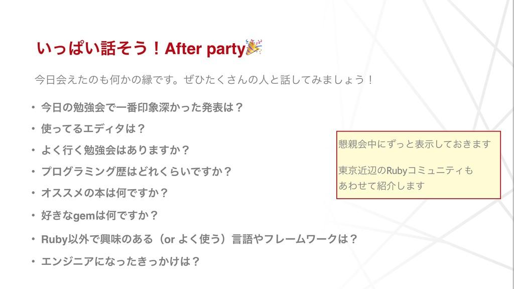 ͍ͬͺ͍ͦ͏ʂAfter party • ࠓͷษڧձͰҰ൪ҹਂ͔ͬͨൃදʁ • ͬͯ...